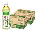 《2ケースセット》 花王 ヘルシア緑茶 うまみ贅沢仕立て (500mL×24本)×2ケース 特定保健用食品 【送料無料】…