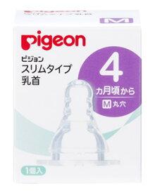 ピジョン スリムタイプ 乳首 シリコーンゴム製 4ヵ月頃から M 丸穴 (1個) 哺乳瓶 飲み口
