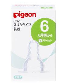 ピジョン スリムタイプ 乳首 シリコーンゴム製 6ヵ月頃から Y スリーカット (2個入) 哺乳瓶 飲み口