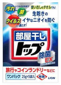 ライオン 部屋干しトップ 除菌EX ワンパック (25g×5袋) 洗濯洗剤