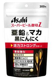 アサヒ スーパービール酵母Z 亜鉛&マカ 黒にんにく 20日分 (300粒) 栄養機能食品 ※軽減税率対象商品