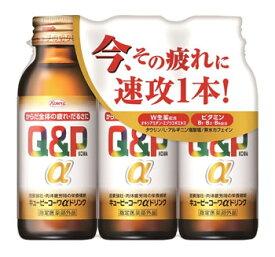 興和新薬 キューピーコーワαドリンク (100mL×3本) 滋養強壮 肉体疲労 【指定医薬部外品】