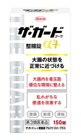 【第3類医薬品】興和新薬 ザ・ガードコーワ 整腸錠α3+ α3プラス (150錠) 胃腸薬