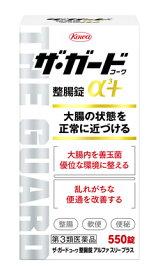 【第3類医薬品】興和新薬 ザ・ガードコーワ 整腸錠α3+ α3プラス (550錠) 胃腸薬