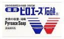 第一三共ヘルスケア 薬用ピロエース石鹸 (70g) 皮膚の殺菌・消毒に 【医薬部外品】