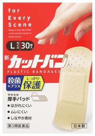 【第3類医薬品】祐徳薬品工業 新カットバンA Lサイズ (30枚) 絆創膏