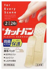 【第3類医薬品】祐徳薬品工業 新カットバンA 2サイズ (24枚) 絆創膏
