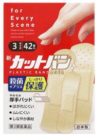 【第3類医薬品】祐徳薬品工業 新カットバンA 3サイズ (42枚) 絆創膏