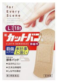 【第3類医薬品】祐徳薬品工業 新カットバンA 伸縮布 Lサイズ (18枚) 絆創膏