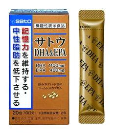 佐藤製薬 サトウDHA&EPA 10日分 (20包) 機能性表示食品