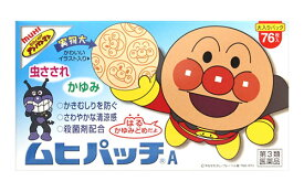 【第3類医薬品】池田模範堂 ムヒパッチA (76枚) ムヒ パッチ 虫さされ かゆみ