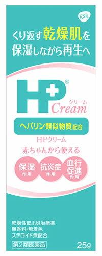 【第2類医薬品】グラクソ・スミスクライン HPクリーム (25g) 乾燥性皮ふ炎治療薬