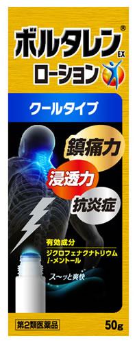 【第2類医薬品】グラクソ・スミスクライン ボルタレンEXローション (50g) 【セルフメディケーション税制対象商品】