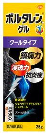 【第2類医薬品】グラクソ・スミスクライン ボルタレンEXゲル (25g) 【セルフメディケーション税制対象商品】