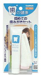 トーラス 初めての歯みがきセット 愛犬・愛猫用 (1セット) 歯磨き デンタルケア用品