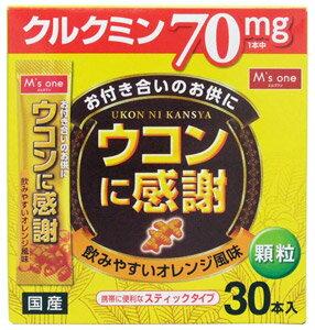【即納】 【◇】 エムズワン ウコンに感謝 顆粒 (1.5g×30本) クルクミン70mg 秋ウコン