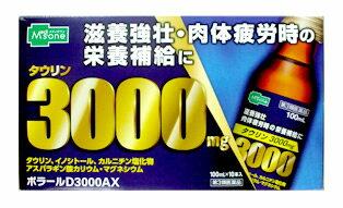 【第3類医薬品】メディズワン 小林薬品工業 ポラールD3000AX (100mL×10本) 滋養強壮 肉体疲労 ドリンク剤