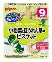 ピジョン ベビーおやつ 元気アップカルシウム 小松菜とほうれん草のビスケット 9ヵ月頃から (20g×2袋) ベビーフード お菓子