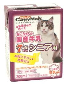 【特売】 ドギーマン キャティーマン ねこちゃんの国産牛乳 7歳からのシニア用 (200mL) キャットフード 猫用ミルク