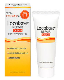 第一三共ヘルスケア ロコベースリペア クリーム (30g) 皮膚保護クリーム ハンドクリーム 【送料無料】 【smtb-s】