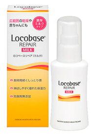 第一三共ヘルスケア ロコベースリペア ミルク (48g) 皮膚保護乳液 ボディミルク 【送料無料】 【smtb-s】