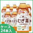 【特売】 《ケース》 和光堂 ベビー飲料 ベビーのじかん むぎ茶 (500mL)×24本 1ヶ月頃から