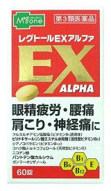 【第3類医薬品】メディズワン 小林薬品工業 レグトールEXアルファ (60錠) 眼精疲労 腰痛 肩こり