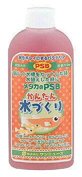サンミューズ メダカのPSB (200mL) メダカ用 水槽 水質調整剤