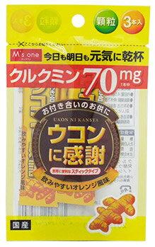 エムズワン ウコンに感謝 顆粒 (1.5g×3本) クルクミン70mg 秋ウコン