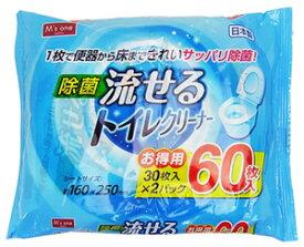 エムズワン 除菌 流せるトイレクリーナー (30枚入×2個) 日本製