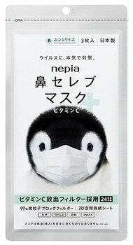 ネピア nepia 鼻セレブマスク ビタミンC ふつうサイズ (3枚入) 鼻セレブ