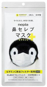 ネピア nepia 鼻セレブマスク ビタミンC 小さめサイズ (3枚入) 鼻セレブ