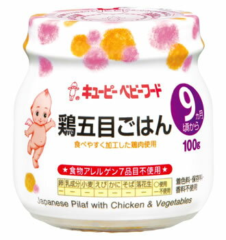 【特売】 キューピー ベビーフード A-91 鶏五目ごはん 9ヶ月頃から (100g)