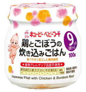 キューピー ベビーフード A-92 鶏とごぼうの炊き込みごはん 9ヶ月頃から (100g) ※軽減税率対象商品