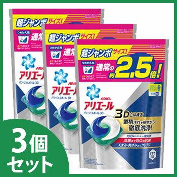 《セット販売》 P&G アリエール パワージェルボール 3D 超ジャンボサイズ つめかえ用 (44個)×3個セット 詰め替え用  洗濯洗剤 【P&G】