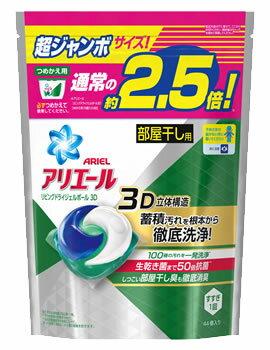 P&G アリエール リビングドライジェルボール 3D 超ジャンボサイズ つめかえ用 (44個) 詰め替え用 洗濯洗剤 【P&G】