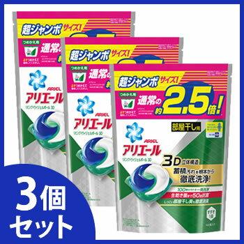《セット販売》 P&G アリエール リビングドライジェルボール 3D 超ジャンボサイズ つめかえ用 (44個)×3個セット 詰め替え用 洗濯洗剤 【P&G】