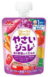森永乳業 フルーツでおいしい やさいジュレ 紫の野菜とくだもの (70g) ジュレ