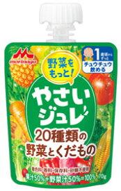 森永乳業 野菜をもっと! やさいジュレ 20種類の野菜とくだもの (70g) ジュレ ※軽減税率対象商品