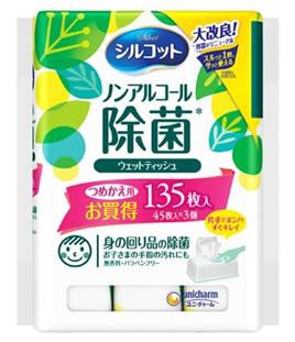 ユニチャーム シルコット ノンアルコール 除菌 ウェットティッシュ つめかえ用 (45枚×3個) 詰め替え用