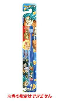 【特売】 ライオン こどもハブラシ 6-12才用 ドラゴンボール超 (1本) 子供用 歯ブラシ
