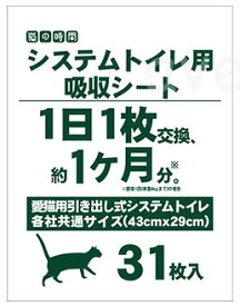 IACL 猫の時間 システムトイレ用吸収シート (31枚入) ペットシーツ 猫用