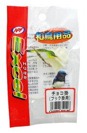 ナチュラルペットフーズ エクセル 和鳥用品 チョコ掛け フック掛用 (1個) チョコ専用フック掛け