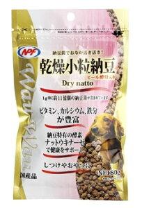 ナチュラルペットフーズ WauWau 乾燥小粒納豆 (80g) 犬用 おやつ