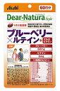 アサヒ ディアナチュラスタイル ブルーベリー×ルテイン+マルチビタミン 60日分 (60粒) 栄養機能食品 【送料無…
