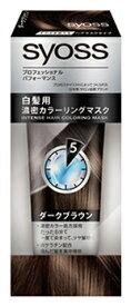 【特売】 ヘンケルジャパン サイオス 白髪用 濃密カラーリングマスク ダークブラウン (180g) 白髪用ヘアカラー