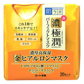 ロート製薬 肌ラボ ハダラボ 極潤 ゴクジュン パーフェクトマスク (20枚) シートマスク
