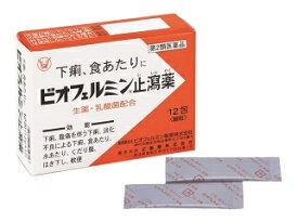 【第2類医薬品】大正製薬 ビオフェルミン 止瀉薬 細粒 (12包) 下痢止め薬 食あたり