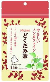 リブ・ラボラトリーズ やさしいノンカフェイン どくだみ茶 (2g×12袋) ティーバッグ どくだみ100%使用