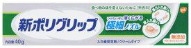 グラクソ・スミスクライン 新ポリグリップ 極細ノズル (40g) 入れ歯安定剤 ポリグリップ 【管理医療機器】